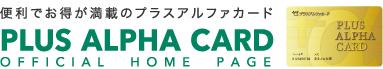 便利でお得が満載のプラスアルファカード PLUS ALPHA CARD OFFICIAL HOME PAGE
