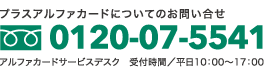 プラスアルファカードについてのお問い合わせ 0120-07-5541 αカードサービスデスク 受付時間/平日10:00~17:00