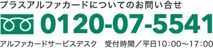 プラスアルファカードについてのお問い合わせ 0120-07-5541 アルファカードサービスデスク 受付時間/平日 10:00~17:00
