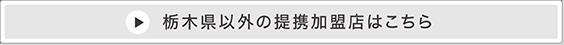 栃木県(茨木県西エリア含む)以外にお住いの会員様はこちら
