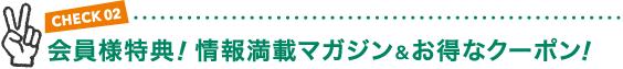 CHECK02 会員様特典! 情報満載マガジン&お得なクーポン!