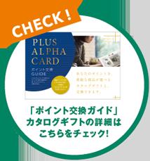 「ポイント交換ガイド」カタログギフトの詳細はこちらをチェック!