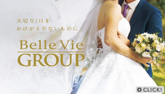 大切な一日をかけがえのないものに Belle Vie GROUP