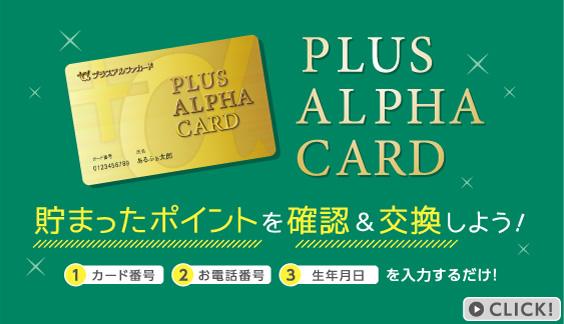 プラスアルファカードが使える お得な提携加盟店急増中! カードが使える提携加盟店は250店以上!